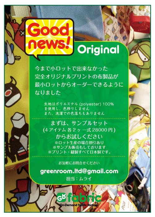 新事業の立ち上げ!「GRファブリック」小ロットでオリジナルアイテムを!_a0039720_233079.jpg