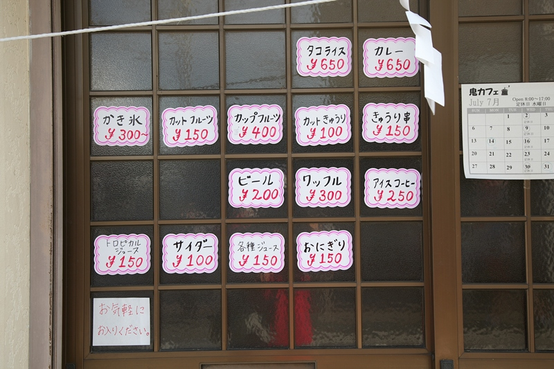 情報センターおにし&鬼カフェ 訪問3回目[鬼石夏祭り2014]_a0243720_15585330.jpg