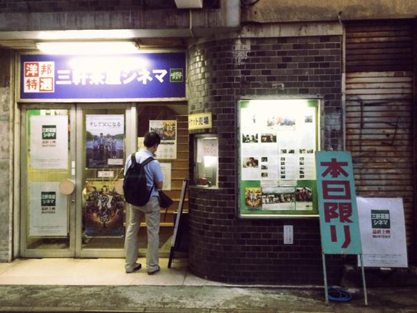 三軒茶屋シネマ、最後の夜_d0179338_13562714.jpg