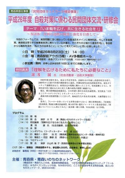 平成26年度自殺対策に係わる民間団体交流・研修会_a0103650_21563376.jpg