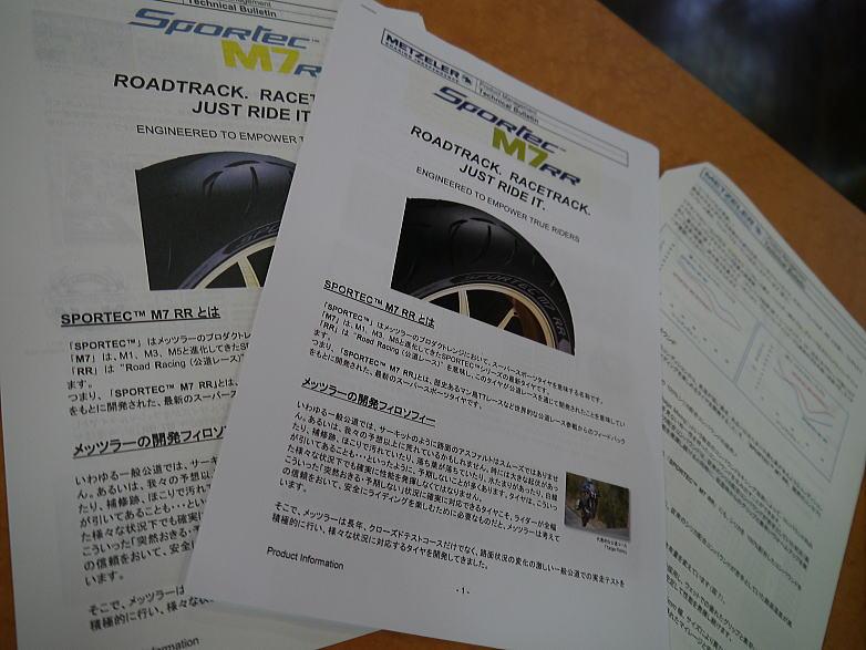 Newタイヤ SPORTEC M7RR_f0178858_19383430.jpg