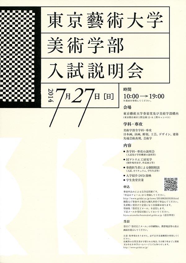 東京藝術大学入試説明会が開催されます。_f0227963_17562796.jpg