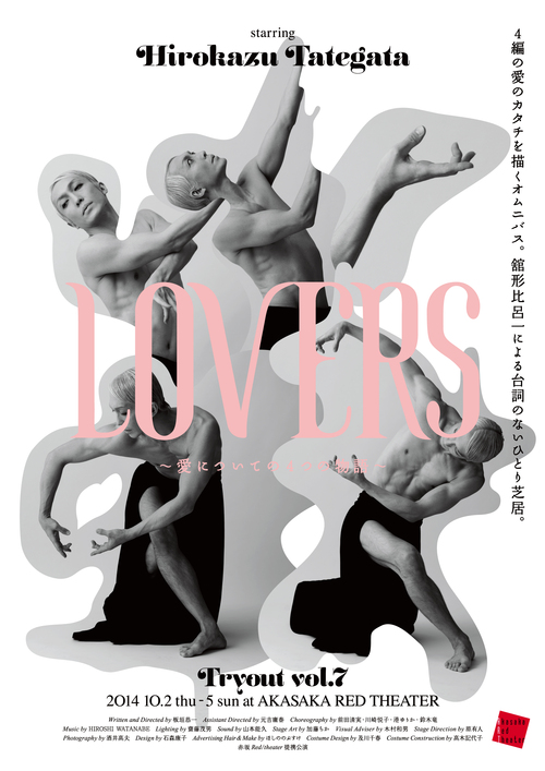 舘形比呂一 TRYOUTvol.7『LOVERS』FLYER_b0156872_14454715.jpg