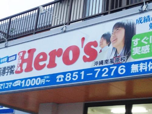 沖縄のヒーローズでもeトレ体験会!_a0299375_14111224.jpg