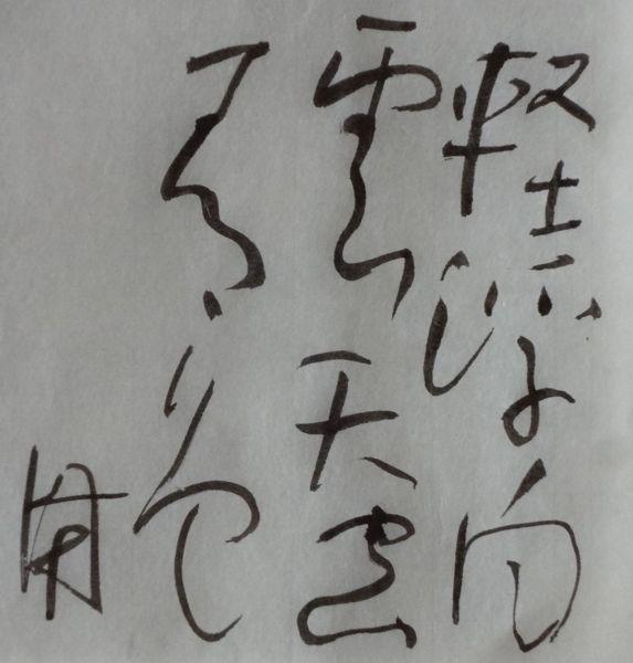 朝歌7月23日_c0169176_09105900.jpg