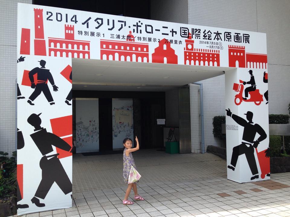 ボローニャ国際絵本原画展@初板橋!_b0195783_10571592.jpg