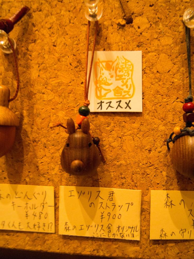 """「森のエゾリス舎」には""""エゾリス・グッズ""""がいっ~ぱい!_f0276498_23522575.jpg"""