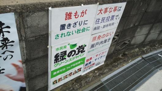 緑の党グリーンズジャパンの新しいポスターを張ってくださる方を募集中_e0094315_09023097.jpg