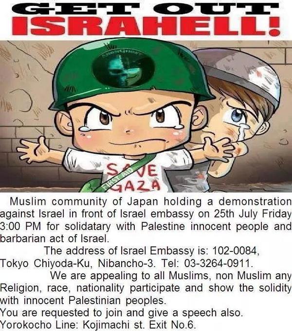 対イスラエル大使館7.25デモ・抗議_f0212121_1318241.jpg