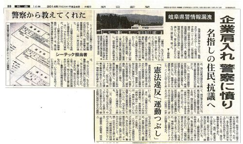 岐阜県警 風力発電反対運動関係者の個人情報を入手し電力子会社に漏えい_c0241022_16430849.jpg