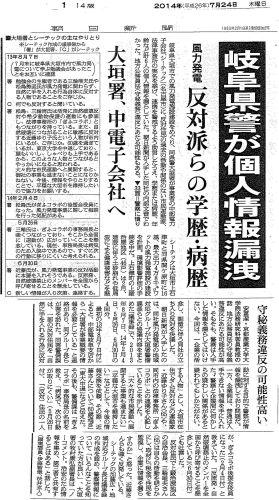 岐阜県警 風力発電反対運動関係者の個人情報を入手し電力子会社に漏えい_c0241022_16431720.jpg