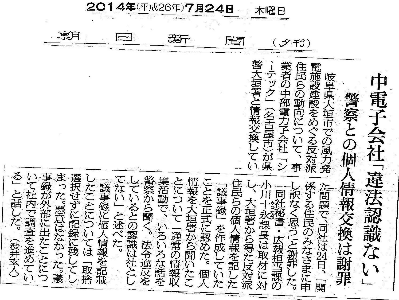岐阜県警 風力発電反対運動関係者の個人情報を入手し電力子会社に漏えい_c0241022_18072880.jpg