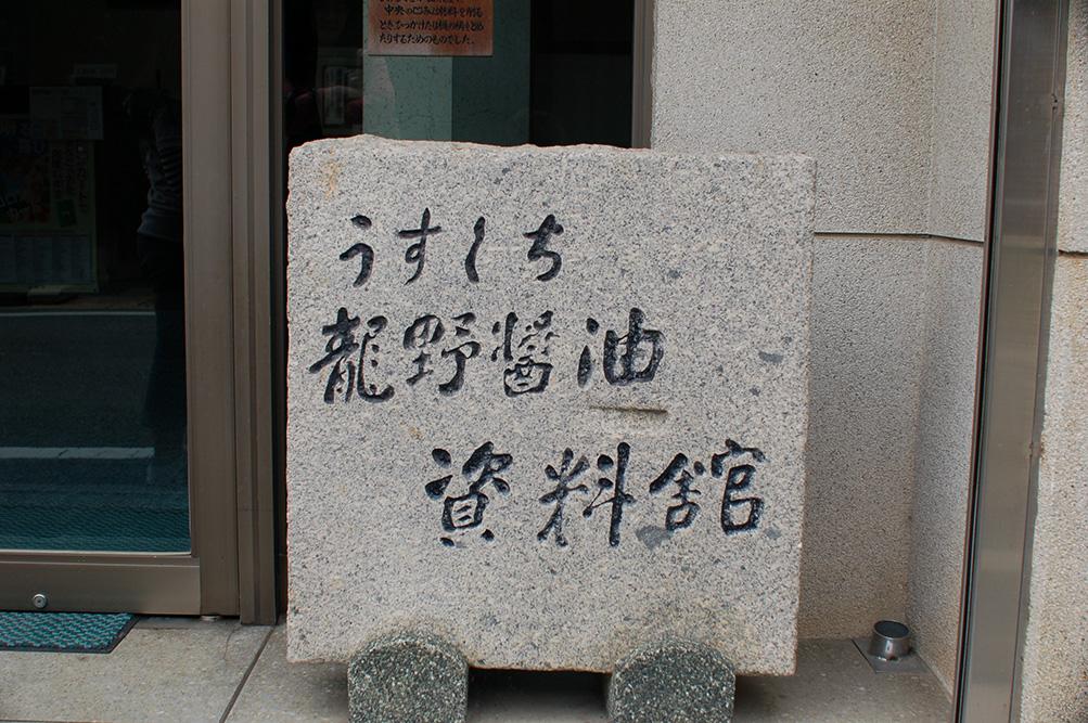 播磨の小京都、龍野をたずねて その4 「龍野淡口醤油」_e0158128_21242472.jpg