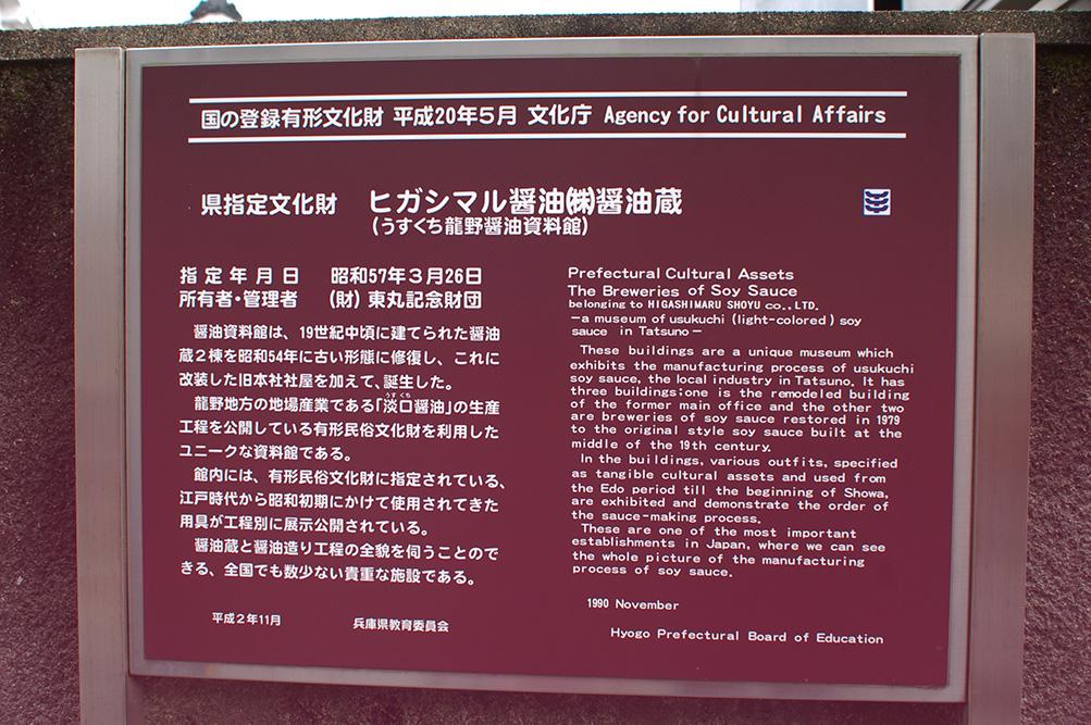 播磨の小京都、龍野をたずねて その4 「龍野淡口醤油」_e0158128_21255040.jpg