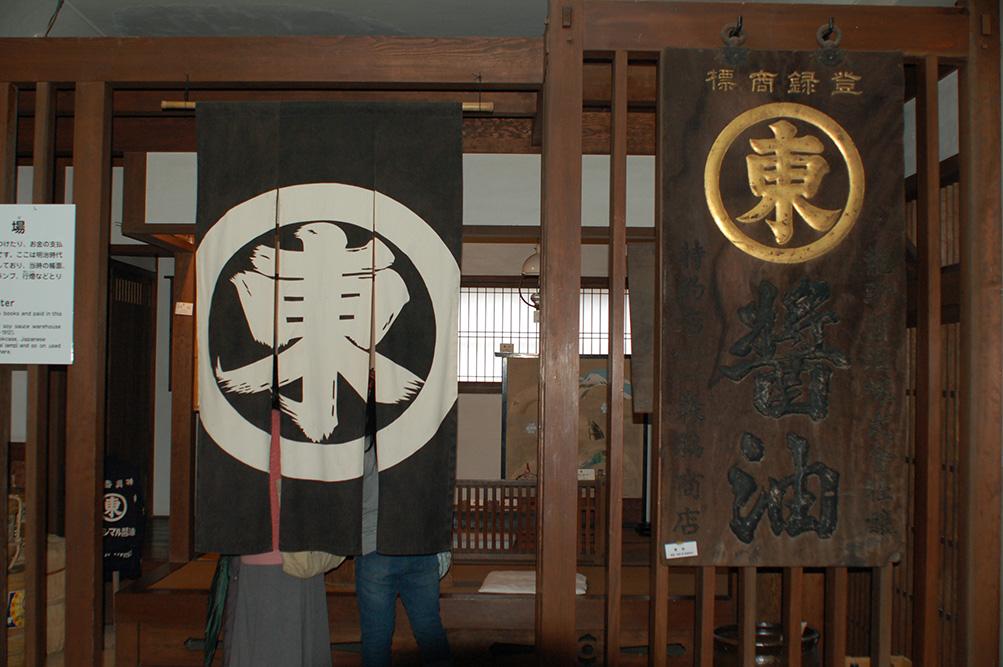 播磨の小京都、龍野をたずねて その4 「龍野淡口醤油」_e0158128_21264577.jpg