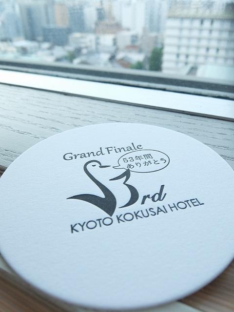 朝ごはん 京都国際ホテル_f0050534_08292588.jpg