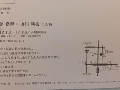 山口利枝さんの展覧会_b0132442_17281758.jpg