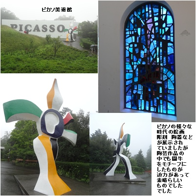 箱根の旅 一日目 彫刻の森美術館&富士屋ホテル_a0084343_11355873.jpg