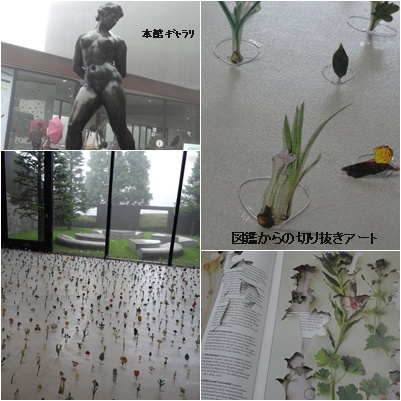 箱根の旅 一日目 彫刻の森美術館&富士屋ホテル_a0084343_1139843.jpg