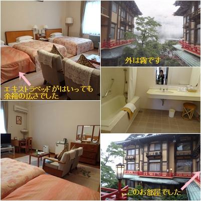 箱根の旅 一日目 彫刻の森美術館&富士屋ホテル_a0084343_1147311.jpg