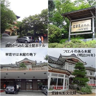 箱根の旅 一日目 彫刻の森美術館&富士屋ホテル_a0084343_1229062.jpg