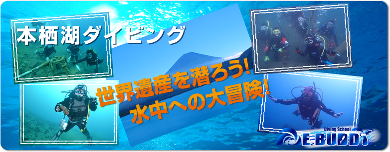 本栖湖ダイビング:ディープSPコース:水深30m_a0226058_19484662.png