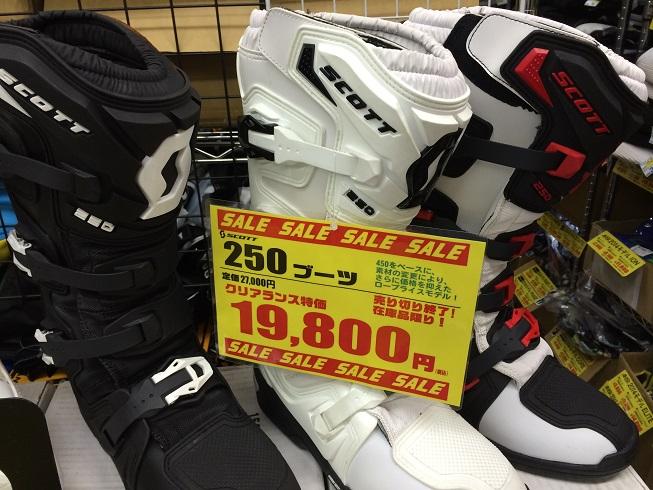 SCOTTブーツを値下げしてござる。_f0062361_16334961.jpg