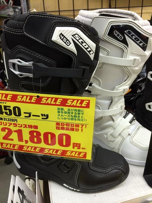 SCOTTブーツを値下げしてござる。_f0062361_1633505.jpg