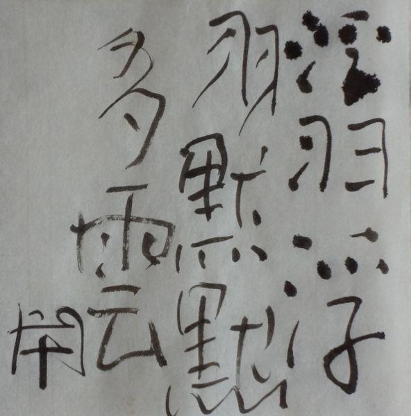 朝歌7月24日_c0169176_08195693.jpg