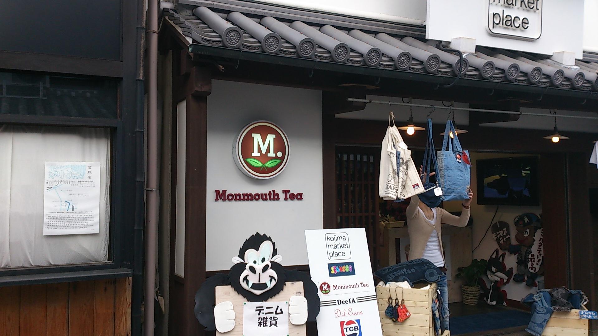 『モンマスティーが飲める店、倉敷モンマスティー』_a0075684_115581.jpg