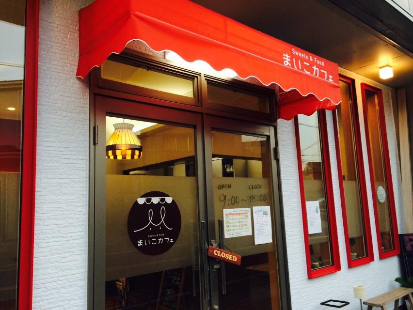 『モンマスティーが応援してる店まいこカフェ、』_a0075684_1165641.jpg