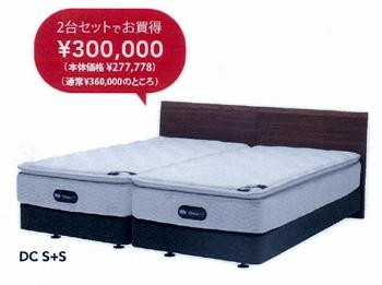 【シモンズ】2台セットでお買い得!!_d0156886_13325575.jpg