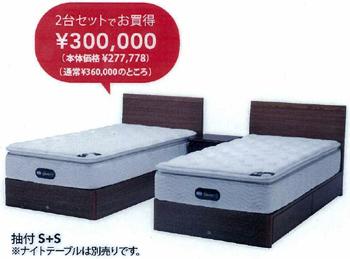 【シモンズ】2台セットでお買い得!!_d0156886_13333427.jpg