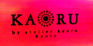 KAORUのお取扱いが始まりました。_e0268298_18295945.jpg