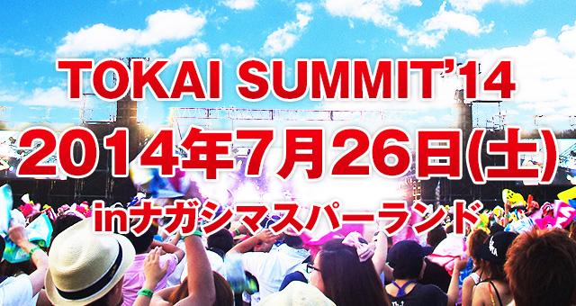 2014 SUMMER 開始!!!。_f0182998_20584175.jpg