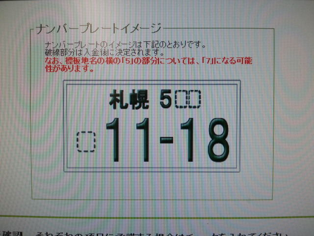★オデッセイ待望のお納車となりました!!★(白石店)_c0161601_19273597.jpg