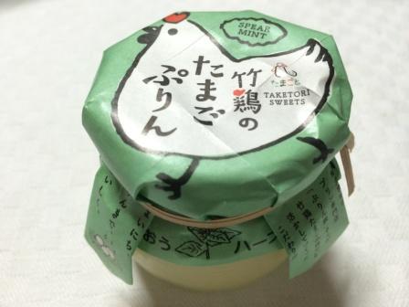 竹鶏ファームさんの卵とざおうハーブのミントで作ったハーブぷりん。_d0072903_1515425.jpg