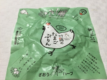 竹鶏ファームさんの卵とざおうハーブのミントで作ったハーブぷりん。_d0072903_15154645.jpg
