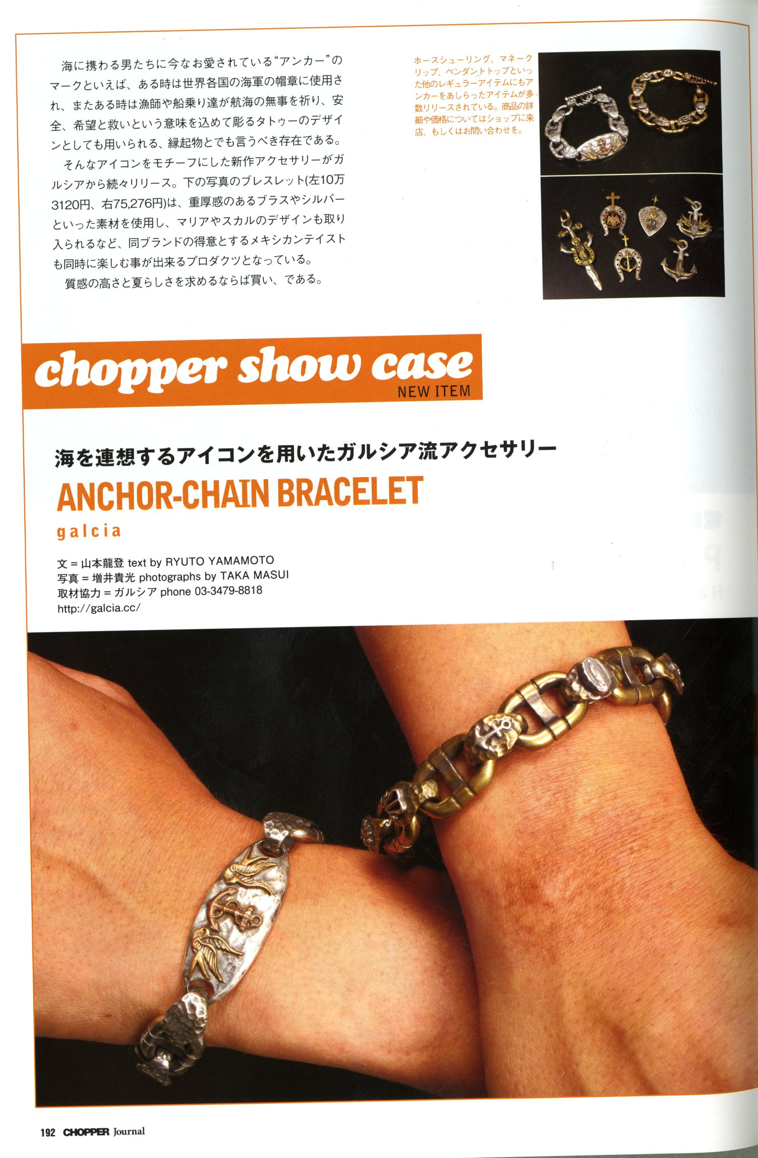 CHOPPER JAURNAL NO,19 SEP 2014_f0157505_1230155.jpg