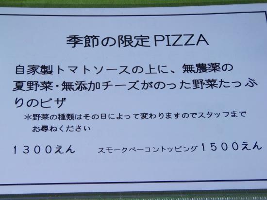 旬発売「うちの畑のピザ」、有機「トマトピューレ」作り&ミズム「キッズ エプロン」_a0125419_19380531.jpg