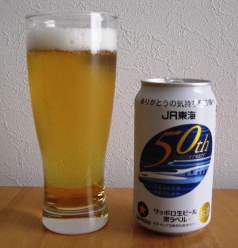 サッポロ 黒ラベル 東海道新幹線50周年缶~麦酒酔噺番外編~想いを乗せて_b0081121_6504753.jpg
