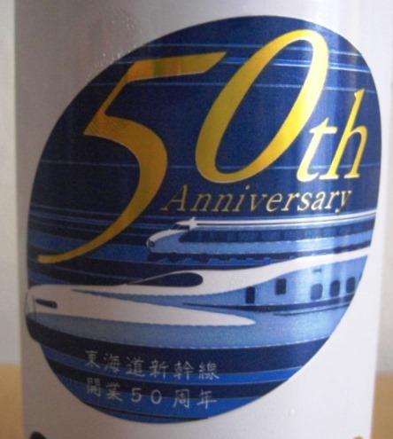 サッポロ 黒ラベル 東海道新幹線50周年缶~麦酒酔噺番外編~想いを乗せて_b0081121_6505821.jpg