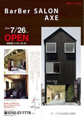 吉野STYLE 3rd奈良 完成見学会_c0124828_0595689.jpg
