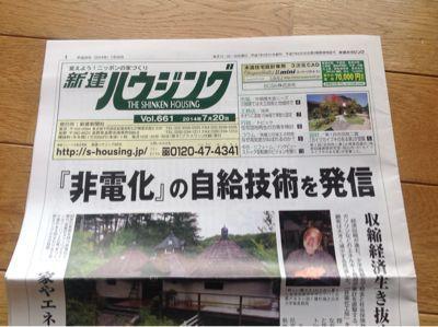 新建ハウジングに京都サロン掲載_c0124828_1165315.jpg