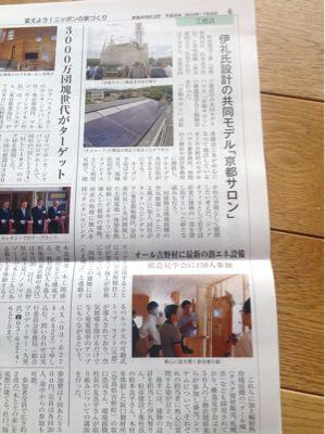 新建ハウジングに京都サロン掲載_c0124828_1165451.jpg