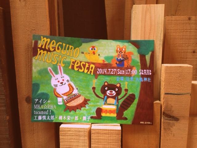 目黒ミュージックフェスタ!_f0234628_10092926.jpg
