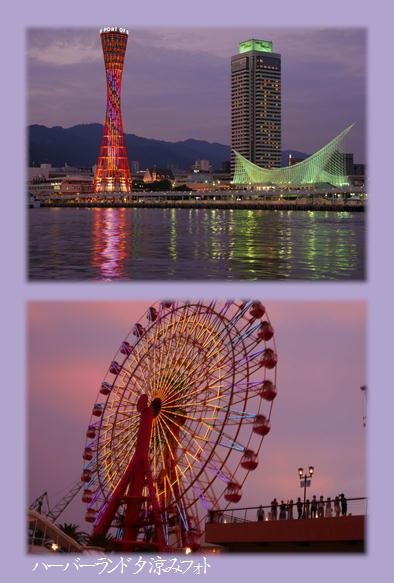 夕涼みフォトレッスン続き~_f0292335_16252462.jpg