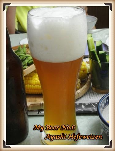 My Beer No.6 Ayashi Hefeweizen 開栓_c0063348_20544436.jpg