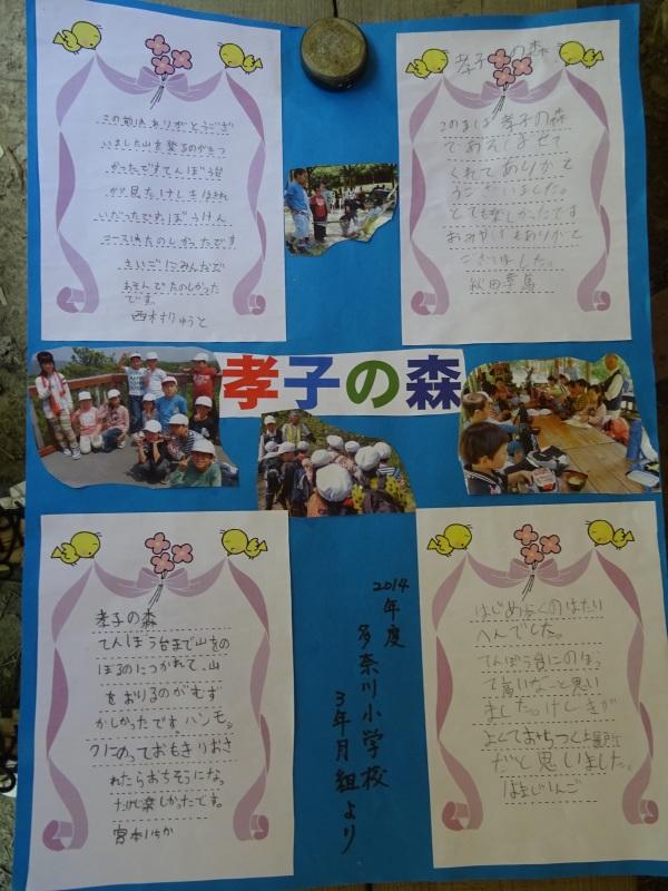 「バンブーハウス」で7月度運営委員会 in  孝子の森_c0108460_20593298.jpg