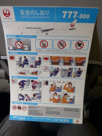 フライトシリーズ  新千歳空港上空での珍事_b0011584_05372362.jpg
